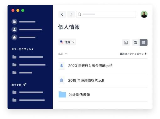Dropbox デスクトップ アプリの個人用コンテンツを保存したフォルダ