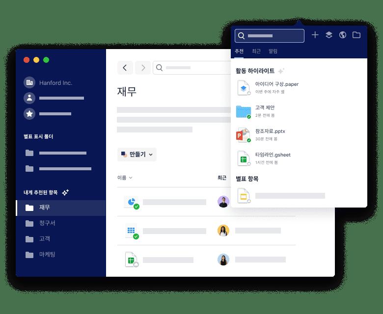 지능형 파일 추천을 위한 다양한 Dropbox 인터페이스
