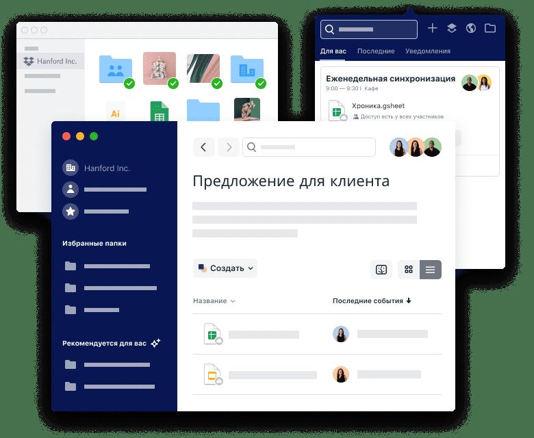 Интерфейсы Dropbox для систематизации файлов и папок, планирования встреч и добавления вложений.