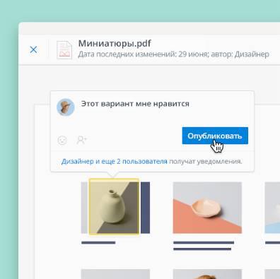 Комментируйте файлы PDF, изображения и документы, загруженные в Dropbox