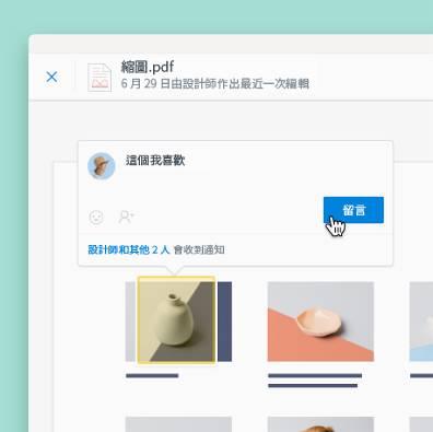 在上傳至 Dropbox 的 PDF、圖片、和文件上新增註解