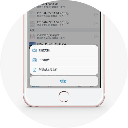 使用加号按钮在 Dropbox 里创建文件和上传图片