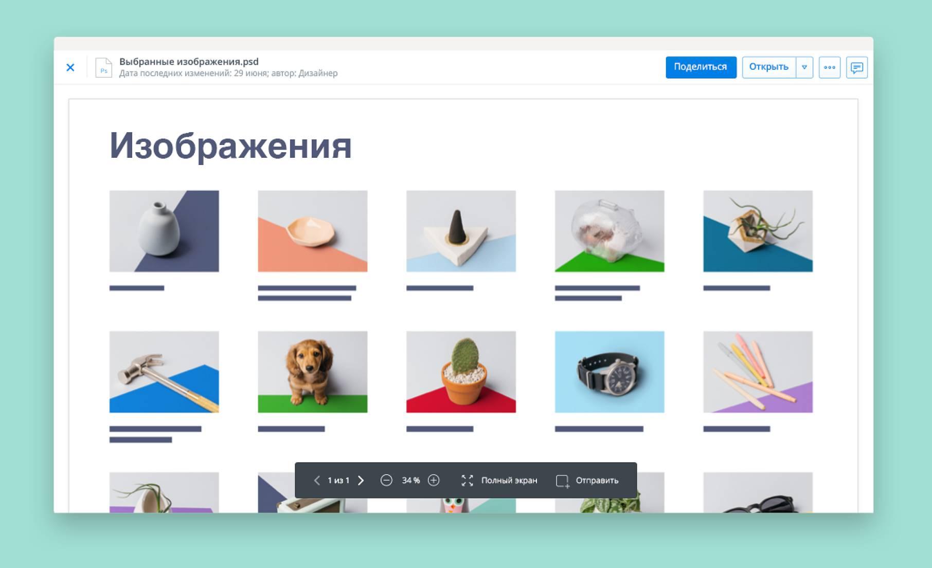 Просматривайте изображения с помощью предпросмотра Dropbox