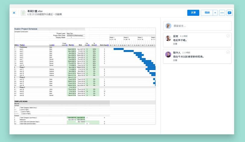 透過 Dropbox 檔案預覽功能查看 Excel 檔案