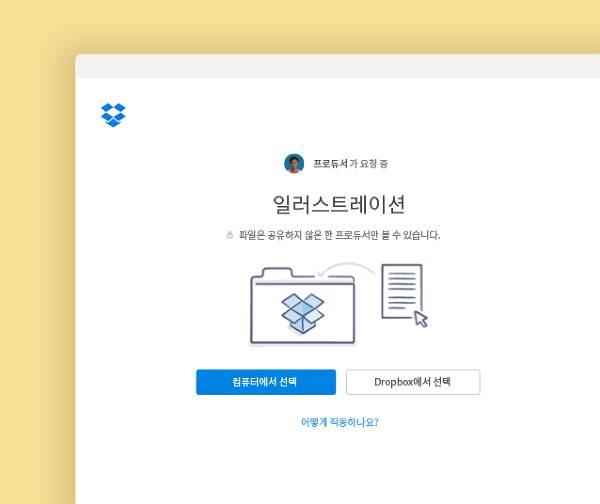 Dropbox의 비공개 폴더에 파일을 올리도록 요청
