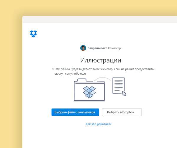 Запрос файлов в личную папку Dropbox
