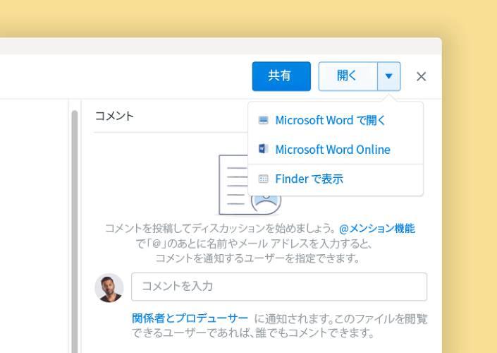 Microsoft の共同作成機能が Dropbox 内での共同編集を実現