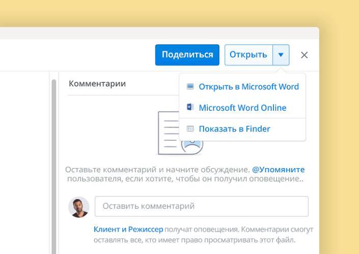 Совместная работа над файлами Microsoft возможна внутри Dropbox