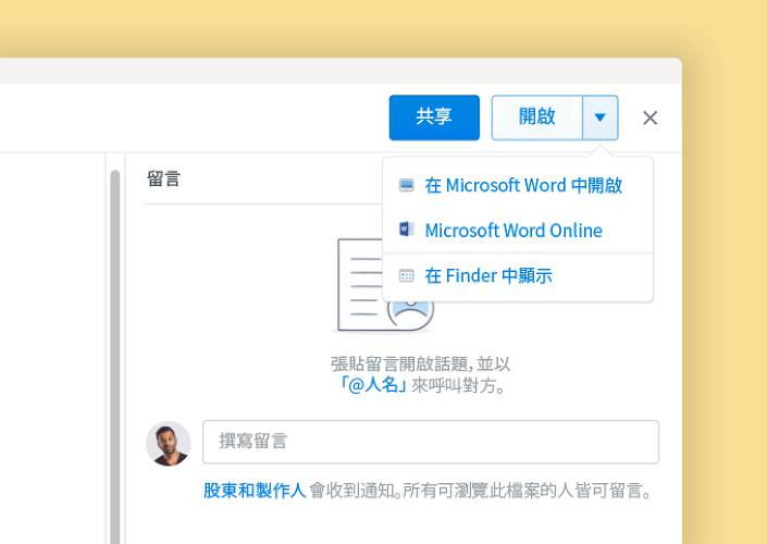Microsoft 的共同編輯功能讓使用者能透過 Dropbox 輕鬆協作文件
