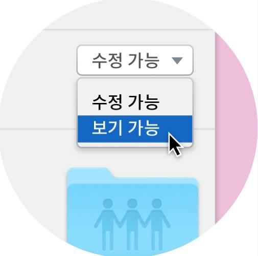 Dropbox로 안전한 파일 공유